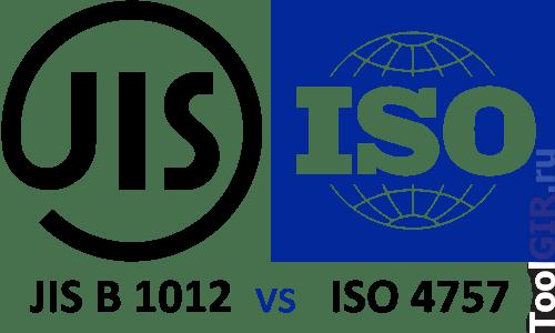 Сравнение JIS B 1012:1985 и ISO 4757:1983